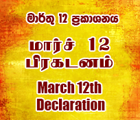 March 12th Declaration